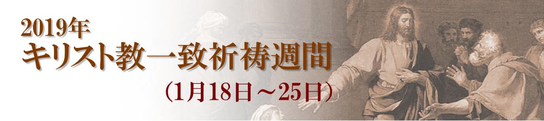 2019年キリスト教一致祈祷週間(1月18日~25日)