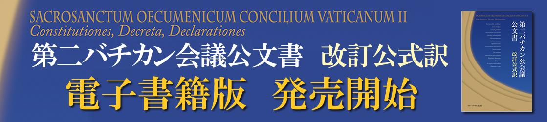第二バチカン公会議公文書 改訂公式訳 電子書籍版発売
