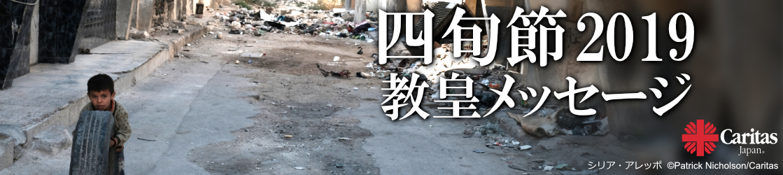 2019年四旬節教皇メッセージ