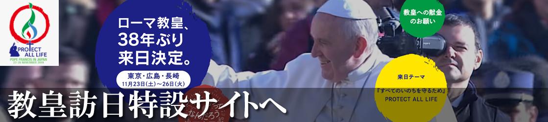 教皇訪日特設サイト