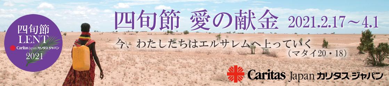 四旬節献金 カリタス・ジャパンサイトへ