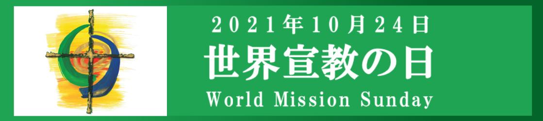 2021年世界宣教の日