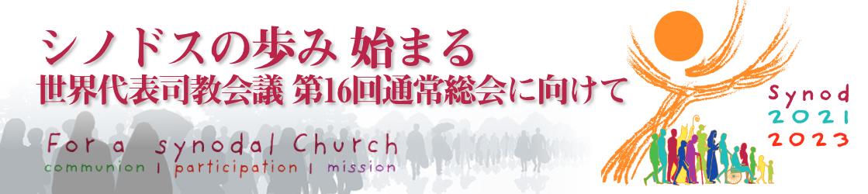 シノドスの歩み 始まる〜世界代表司教会議 第16回通常総会に向けて